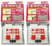 ウエルスジャパン突っ張り棒が落ちない君大(2個入)×2セット4580356840117送料無料