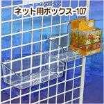 ネット用ボックス[傾斜カット]プラスチック製2個入【透明】DNP-107