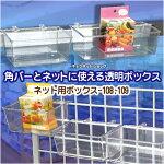 ネット用ボックス[中/小]プラスチック製【透明】DNP-108_109