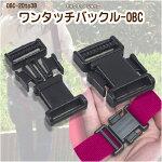 プラスチック製ワンタッチバックル全4種類【黒色】