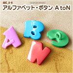 アルファベットボタン【約14mm】10個入り●4色_プラスチック製