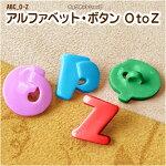 アルファベットボタン_O-Z_【約14mm】10個入り●4色_プラスチック製【メール便配送】