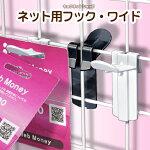 ネットフックプラスチック製白色5本入3LHW-20