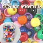 ループエンド【小】玉12色288個入●可愛い紐通し玉がたくさん入ってお買い得です☆No-141