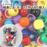 ループエンド【大】玉12色180個入_とっっても可愛い12色をご用意しました☆No-146_紐通し玉【メール便配送】