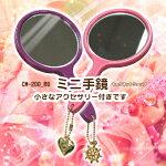 プリッと可愛い☆キュアな【ミニ手鏡】★☆★小さなアクセサリー付きのミニミラーです