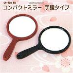 とっても可愛い手の平サイズ、デザインは落ち着いたレトロ調の『ミニ手鏡』です。