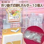 【メール便対応☆】プラスチック製_折曲げ式値札ホルダー