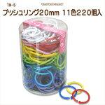 プラスチック製カードリング【内径20mm】11色220個入●たくさん入ってお買い得です☆プッシュリングTN-5-20
