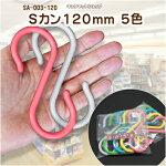 プラスチック製Sカン【120mm】5色2個入●たくさん入ってお買い得です☆S字フックSA-003-120