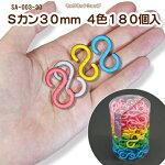 プラスチック製Sカン【30mm】4色180個入●たくさん入ってお買い得です☆S字フックSA-003-30