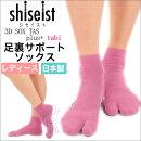 (シセイスト)shiseist3DソックスTASプラスタビSST-901