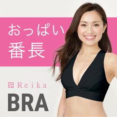 Reikaおっぱい番長の揺れにくい立体ブラ
