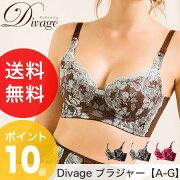 Divage(ディヴァージュ)ブラジャー