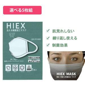 HIEX 洗える制菌加工マスク5枚組 1000円ポッキリ 訳あり 大量仕入れ 肌荒れ 肌荒れしない 肌に優しい 抗菌 制菌 洗える UVカット 在庫あり 個別包装 風邪 花粉 ホコリ 飛沫防止 大人 マスク メンズ レディース ホワイト ブラック オリーブグレー 3d 立体型 ポイント10倍