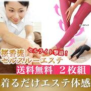 桜香流「セルスルーエステ」レッグシェイプ2枚組