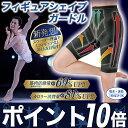 お買い物マラソン 9月21日20時〜 八木沼純子プロデュース フィギュアシェイプガードル(単品)