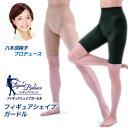 八木沼純子プロデュース フィギュアシェイプガードル(単品) 脚痩せ グッズ ポイント10倍
