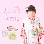 3歳被布セットレンタル七五三ピンク地に手鞠と桜【被布:ピンク】