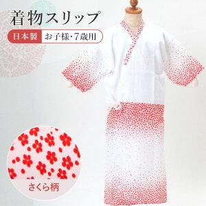 子供用 着物スリップ 七歳用 七五三 きものスリップ 肌着 肌襦袢 着物 四つ身着物 和装下着 キッズ 子供 女の子 日本製 ピンク 苺柄 いちご