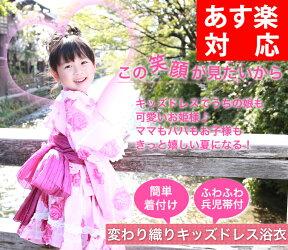 変わり織キッズドレス浴衣子供2点セット子供女の子用浴衣+へこ帯のセットゆかた兵児帯お姫様プリンセス