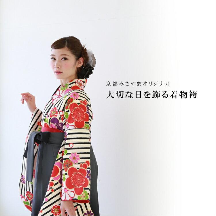 【レンタル】【京都みさやまオリジナル】 卒業式 袴 ボカシ刺繍 グレー フルセットレンタル 女性 白地に縞と桜
