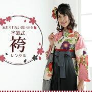 卒業式袴フルセットレンタル女麻の葉緑