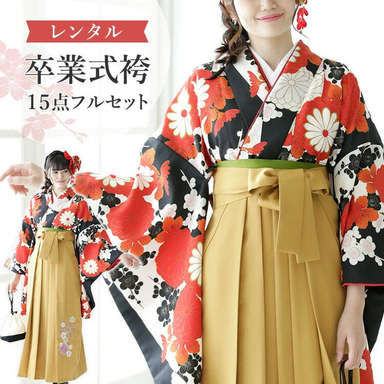 【レンタル】卒業式 袴 フルセットレンタル 女 紅一点 安い 黒地に赤い菊と梅 袴金茶色 カラシ色 刺繍