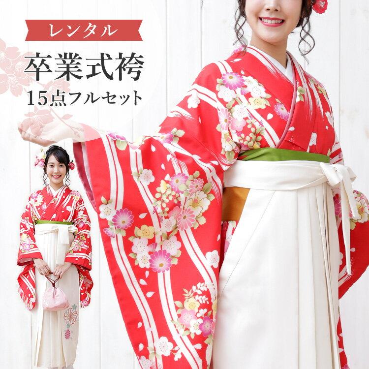 【レンタル】卒業式 袴 フルセットレンタル 女 赤地に縞模様桜と牡丹 袴白刺繍