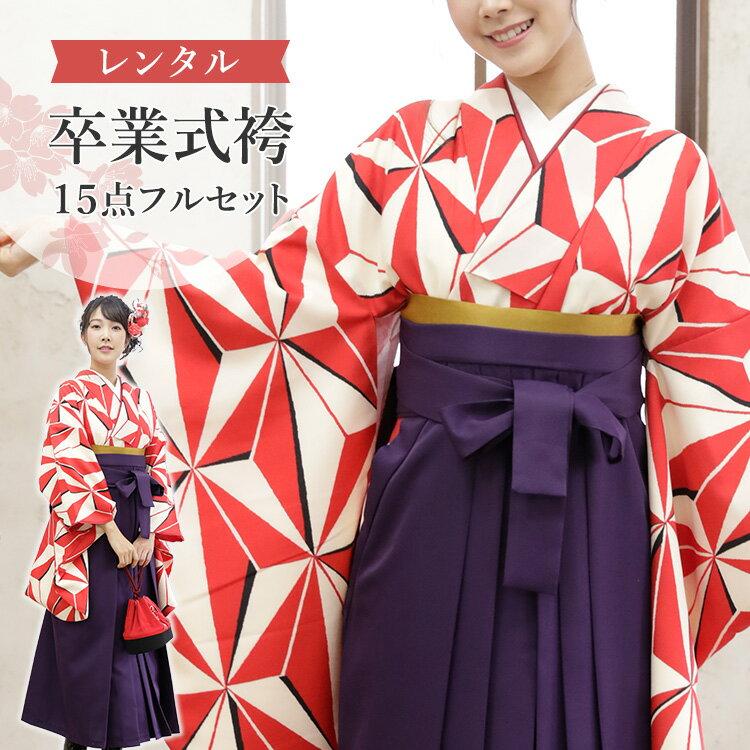 【レンタル】卒業式 袴 フルセットレンタル 女 白地に赤麻の葉 袴紫