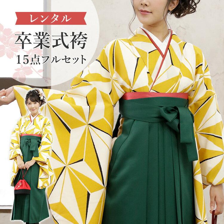 【レンタル】卒業式 袴 フルセットレンタル 女 白地に黄色麻の葉 袴緑