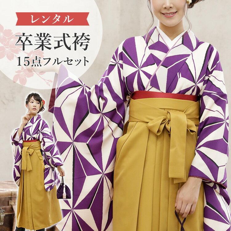【レンタル】卒業式 袴 フルセットレンタル 女 白地に紫麻の葉 袴金茶色