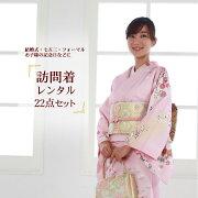 訪問着レンタル19点フルコーディネートセット「ピンク地に緑ぼかし菊と桜」往復送料無料
