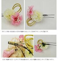 プリンセスのような装いにピンポンマムとパールチェーンの愛らしい髪飾り大・小2個セット/華やか/かわいい/ガーリー