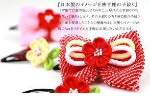 手仕事の美♪高級な総絞り七五三髪飾り蝶結び(CHOUMUSUBI)梅蝶々結び赤ピンク〔zu〕
