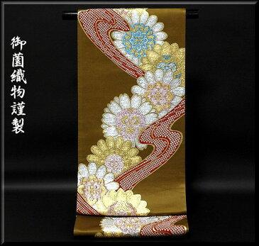 【お仕立て付き 帯芯代込み】京都西陣織「御薗織物謹製」 豪華な花柄 振袖にも 袋帯