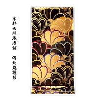 【お仕立て付き帯芯代込み】京都西陣老舗「洛北苑謹製」色梅青海文正絹袋帯