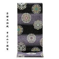 「京都西陣織:帯匠山下謹製」正倉院華文様煌びやかで豪華な正絹袋帯