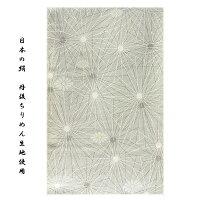 【訳あり】「日本の絹丹後ちりめん生地使用」単衣にもおすすめ粋でオシャレな幾何学菊づくし正絹小紋