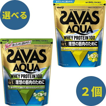 ザバス アクア ホエイプロテイン グレープフルーツ 40食分 840g 2個セット