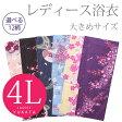 【浴衣 大きいサイズ】 レディース ┃ゆかた 女性 4L (4469)