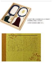 高級女物数珠ラピスラズリJ1117【念珠】【念誦】【頭房】【天然石】【パワーストーン】【smtb-k】【ky】