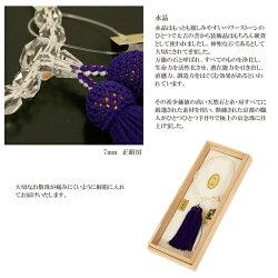 高級女物数珠水晶J1124【念珠/念誦/頭房】【京念珠・じゅず・天然石】【パワーストーン】【smtb-k】【ky】