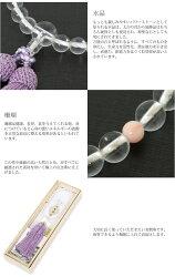珠数念珠京念珠水晶珊瑚女性用レディースj1133