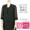 【あす楽対応】【ブラックフォーマル 夏用】礼服 喪服 夏 女...