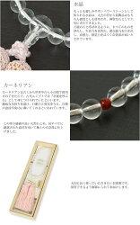 【珠数/念珠】女物数珠水晶(めのう入り)J1107-3【念誦】【頭房】【天然石】【パワーストーン】【smtb-k】【ky】