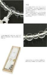 【念珠】女物数珠女性用水晶J1116【念誦じゅず】【頭房】【天然石】【パワーストーン】【smtb-k】【ky】