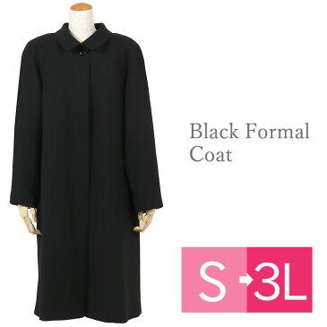 コート レディース SS〜3L 比翼タイプ ブラックフォーマル コート フォーマル コート 黒 冠婚葬祭コート 喪服 コート/小さいサイズ 大きいサイズ 女性(SS・S・M・L・LL・3L) 751【送料無料】【RCP】