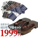 綿ワンタッチ帯・下駄 おまかせ1999円セット 【メンズ浴衣...