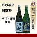 【父の日 ギフト 日本酒】【ギフト箱入】【箒星と獺祭の飲み比...